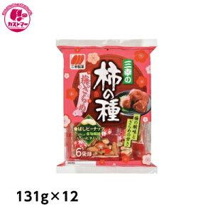 【三幸の柿の種 梅ざらめ 131g×12】 三幸製菓  おかし お菓子 おやつ 駄菓子 こども会 イベント 景品