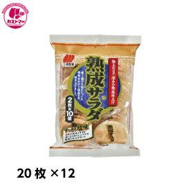 【熟成サラダ 20枚×12】 三幸製菓  おかし お菓子 おやつ 駄菓子 こども会 イベント 景品