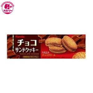【チョコサンドクッキー 10枚×20 】 フルタ 保冷 おかし お菓子 おやつ 駄菓子 こども会 イベント パーティ 景品 まとめ買い 大人買い 間食 スイーツ つまみ