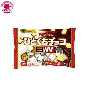 【ひとくちチョコ 185g】 フルタ製菓 ひとつ 保冷 おかし お菓子 おやつ 駄菓子 こども会 イベント 景品