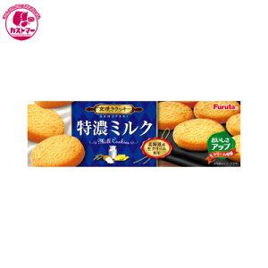 【特濃ミルククッキー 12枚×20】 フルタ製菓  おかし お菓子 おやつ 駄菓子 こども会 イベント 景品