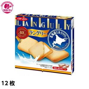 ラングリー 北海道ミルククリーム 12枚入 6箱