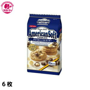 【アメリカンソフトクッキー ミルク&マカダミア 6枚×6】 イトウ製菓  おかし お菓子 おやつ 駄菓子 こども会 イベント パーティ 景品 まとめ買い 大人買い 間食