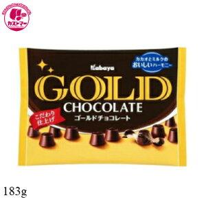 【ゴールドチョコレート 183g】 カバヤ食品 ひとつ 保冷 おかし お菓子 おやつ 駄菓子 こども会 イベント パーティ  間食