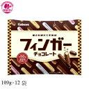 【フィンガーチョコレート 109g×12】 カバヤ食品 保冷 おかし お菓子 おやつ 駄菓子 こども会 イベント パ…