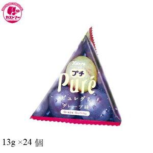 【ピュレグミ プチ三角グレープ 13g×24 】 カンロ おかし お菓子 おやつ 駄菓子 こども会 イベント パーティ 景品 まとめ買い 大人買い 間食 スイーツ つまみ