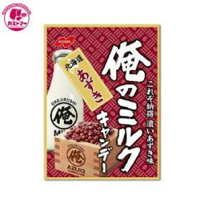 【俺のミルク 北海道あずき 80g 】 ノーベル ひとつ おかし お菓子 おやつ 駄菓子 こども会 イベント パーティ 景品 間食 スイーツ つまみ