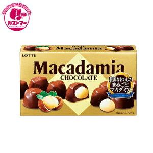 【マカダミアチョコレート 9粒 】 ロッテ ひとつ 保冷 おかし お菓子 おやつ 駄菓子 こども会 イベント パーティ 景品