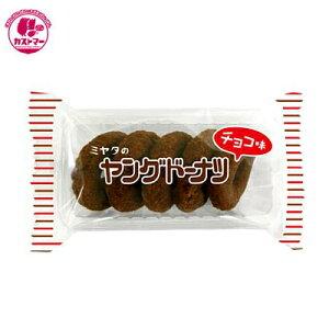 【ヤングドーナツチョコ味 5個×10個 】 宮田製菓  おかし お菓子 おやつ 駄菓子 こども会 イベント パーティ 景品 ドーナツ 洋菓子