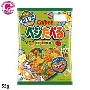 【ベジたべる あっさりサラダ味 55g】 カルビー  ひとつ おかし お菓子 おやつ 駄菓子 こども会 イベント 景品