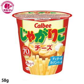 【じゃがりこ チーズ 58g×12】 カルビー おかし お菓子 おやつ 駄菓子 こども会 イベント 景品