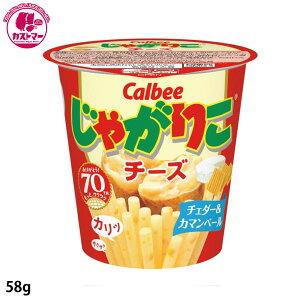【じゃがりこ チーズ 58g】 カルビー  ひとつ おかし お菓子 おやつ 駄菓子 こども会 イベント 景品