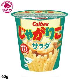 【じゃがりこ サラダ 60g】 カルビー  ひとつ おかし お菓子 おやつ 駄菓子 こども会 イベント 景品