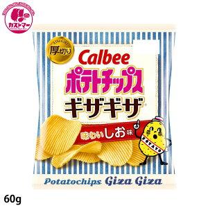 【ポテトチップス ギザギザ 味わいしお味 60g】 カルビー  ひとつ おかし お菓子 おやつ 駄菓子 こども会 イベント 景品