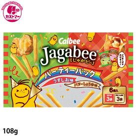 【ジャガビー パーティーパック 108g】 カルビー  ひとつ おかし お菓子 おやつ 駄菓子 こども会 イベント 景品