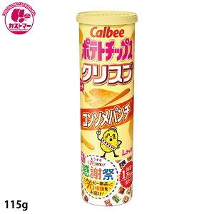【ポテトチップス クリスプコンソメパンチ味 115g×6】 カルビー おかし お菓子 おやつ 駄菓子 こども会 イベント 景品