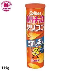【ポテトチップス クリスプうすしお味 115g×6】 カルビー おかし お菓子 おやつ 駄菓子 こども会 イベント 景品
