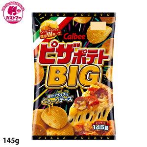 【ピザポテトBIG 145g×12】 カルビー おかし お菓子 おやつ 駄菓子 こども会 イベント 景品
