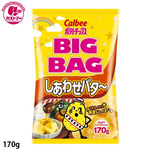 【ビッグバッグ しあわせバター 170g×12】 カルビー おかし お菓子 おやつ 駄菓子 こども会 イベント 景品