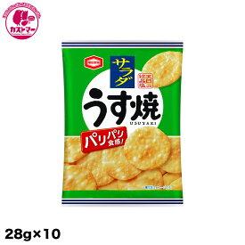 【サラダうす焼 28g×10】 亀田製菓 おかし お菓子 おやつ 駄菓子 こども会 イベント 景品