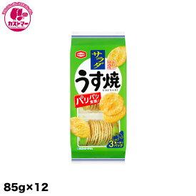 【サラダうす焼 85g×12】 亀田製菓 おかし お菓子 おやつ 駄菓子 こども会 イベント 景品
