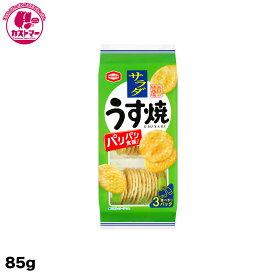 【サラダうす焼 85g】 亀田製菓  ひとつ おかし お菓子 おやつ 駄菓子 こども会 イベント 景品
