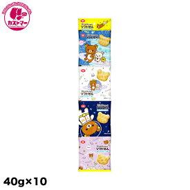 【リラックマソフトせん4連 40g×10】 亀田製菓 おかし お菓子 おやつ 駄菓子 こども会 イベント 景品