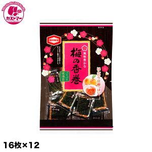 【梅の香巻 16枚×12】 亀田製菓 おかし お菓子 おやつ 駄菓子 こども会 イベント 景品