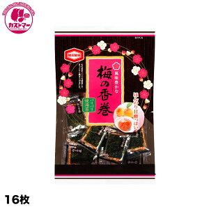 【梅の香巻 16枚】 亀田製菓  ひとつ おかし お菓子 おやつ 駄菓子 こども会 イベント 景品