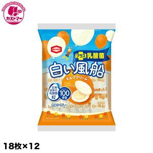 【白い風船ミルククリーム 18枚×12】 亀田製菓 おかし お菓子 おやつ 駄菓子 こども会 イベント 景品
