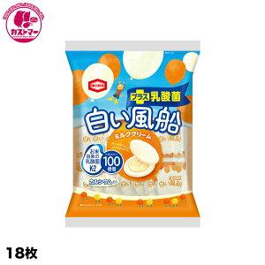 【白い風船ミルククリーム 18枚】 亀田製菓  ひとつ おかし お菓子 おやつ 駄菓子 こども会 イベント 景品