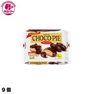 【チョコパイパーティパック 9個】 ロッテ ひとつ 保冷 おかし お菓子 おやつ 駄菓子 こども会 イベント 景品