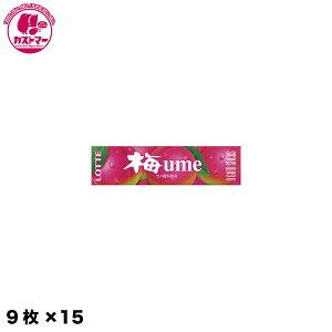 【梅ガム 9枚×15】 ロッテ  おかし お菓子 おやつ 駄菓子 こども会 イベント 景品