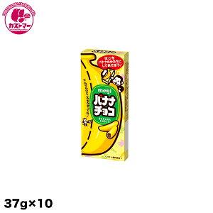 【バナナチョコ 37g×10】 明治 保冷 おかし お菓子 おやつ 駄菓子 こども会 イベント 景品