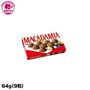 【マカダミアチョコ 64g(9粒) 】 明治 ひとつ 保冷 おかし お菓子 おやつ 駄菓子 こども会 イベント 景品