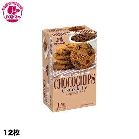 【チョコチップクッキー 12枚×5】 森永製菓 おかし お菓子 おやつ 駄菓子 こども会 イベント 景品