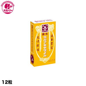 【ミルクキャラメル 12粒】 森永製菓  ひとつ おかし お菓子 おやつ 駄菓子 こども会 イベント 景品