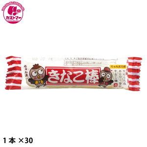 【きなこ棒 1本×30】 やおきん  おかし お菓子 おやつ 駄菓子 こども会 イベント 景品