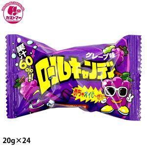 【ロールキャンディグレープ 20g×24】 やおきん  おかし お菓子 おやつ 駄菓子 こども会 イベント 景品