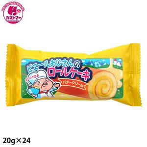 【ロールケーキバタークリーム味 20g×24】 やおきん  おかし お菓子 おやつ 駄菓子 こども会 イベント 景品