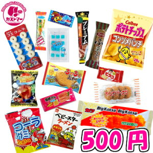 500円【カストマー 詰め合わせお菓子】袋詰め おかし お菓子 おやつ 駄菓子 こども会 イベント 催事