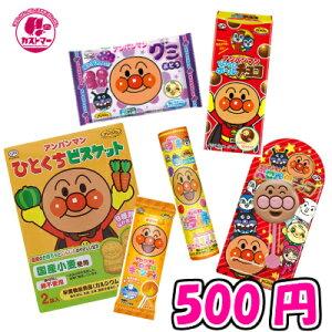 500円【アンパンマン 詰め合わせお菓子】袋詰め おかし お菓子 おやつ 駄菓子 こども会 イベント 催事 カストマー