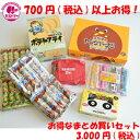 【駄菓子 詰め合わせ 3,000円セット】おかし お菓子 おやつ 駄菓子 お得なまとめ買い用(内容:うまい棒/ポテトフライ…
