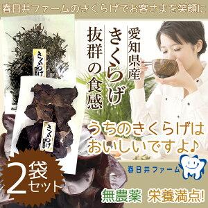 国産無農薬】愛知県産乾燥きくらげホール・スライスのセット※今なら1袋おまけつき!
