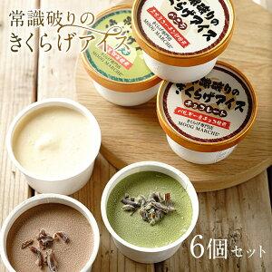 日本初★常識破りのきくらげアイス6個セット バニラ チョコ 抹茶 アイスクリーム 詰め合わせ バニラアイスクリーム チョコレートアイスクリーム 抹茶アイスクリーム まとめ買い アイス セ
