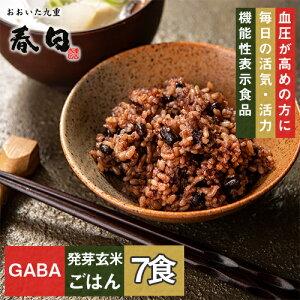 【機能性表示食品】7食 3日寝かせ発芽玄米ごはん+GABA(ギャバ)【発芽玄米 酵素玄米 発酵玄米 寝かせ玄米 玄米ごはん レトルト ごはん 玄米 レトルト 玄米ご飯 パック お試し ご飯 パック