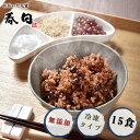 <冷凍>特A玄米を3日寝かせた モチモチの 発芽酵素 玄米ごはん 15食 セット(125g×15食)【発芽玄米 酵素玄米 発酵玄…