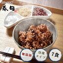 <冷凍>玄米を3日寝かせた モチモチの 発芽酵素 玄米ごはん 7食 セット(125g×7食)【発芽玄米 酵素玄米 発酵玄米 寝…
