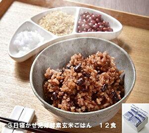 <冷凍>特A玄米を3日寝かせた モチモチの 発芽酵素 玄米ごはん 12食 セット(125g×12食)【発芽玄米 酵素玄米 発酵玄米 寝かせ玄米 玄米ごはん 玄米ご飯 冷凍 おいしい玄米 美味しい玄米 備蓄米