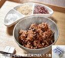 <冷凍>特A玄米を3日寝かせた モチモチの 発芽酵素 玄米ごはん 15食 セット(125g×15食)【発芽玄米 酵素玄米 発酵玄米 玄米ごはん 冷凍 おいしい玄米 美味しい玄米 残留農薬ゼロ 発芽玄米